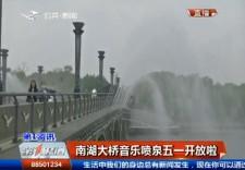 第1報道|南湖大橋音樂噴泉五一開放啦