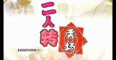 二人转秀场(民间)_2017-03-25
