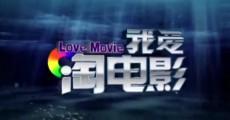 我爱淘电影_2018-01-17