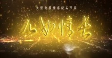 儿女情长_2018-01-07