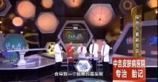 我是大医生_保命元素新发现_2017-12-29
