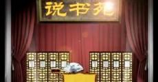 说书苑_2018-02-07