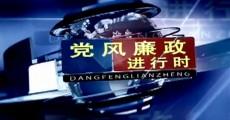 党风廉政进行时_2018-03-12