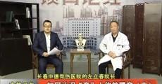 """如何认识""""恋""""上你的腰突(中)_2018-04-14"""