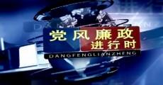 党风廉政进行时_2018-04-09