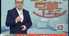 医患现场:来之不易的宝宝(下)_2018-04-17