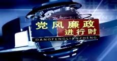 党风廉政进行时_2018-04-16