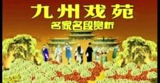九州戏苑_名家名段赏析_2018-05-20