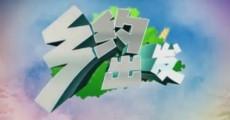 乡约出发_2018-06-14
