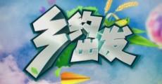乡约出发_2018-06-07