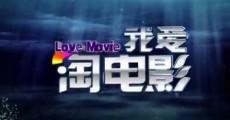 我爱淘电影_2018-06-18