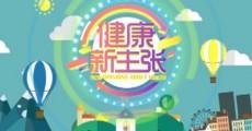健康新主张_2018-06-13