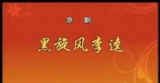 名段欣赏_京剧_黑旋风李逵