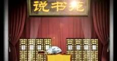 说书苑_2018-06-19