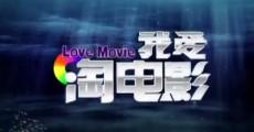 我爱淘电影_2018-06-17