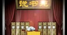 说书苑_2018-06-17