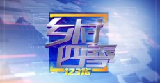 乡村四季12316_2018-06-17