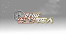 呼叫汽车人_2018-06-11