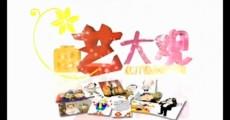 曲艺大观_2018-06-19
