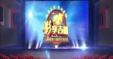 影享吉林_2018-06-17