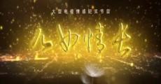 儿女情长_凌水悠悠_2018-06-17