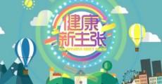 健康新主张_2018-06-14
