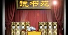 说书苑_2018-06-18
