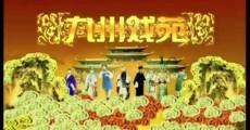 九州戏苑_天诚