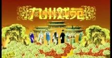 九州戏苑_吉剧_一夜皇妃_2018-07-10