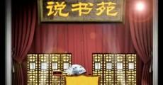 说书苑 2018-08-14