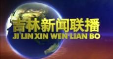 吉林新闻联播_2018-08-14