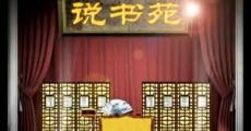 说书苑 2018-08-11