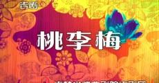 名段欣赏 吉剧——桃李梅