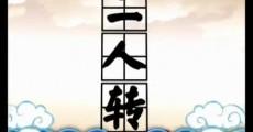 二人转秀场(专业) 2018-08-13