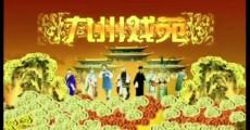 九州戏苑|2018-09-03