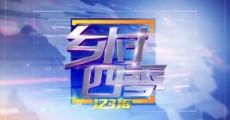 乡村四季12316 2018-12-09