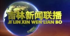 吉林新闻联播_2018-12-24