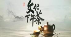 文化下午茶|2019-01-12