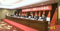 党风廉政进行时|2019-01-21