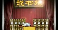 说书苑 2019-02-19