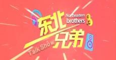 东北兄弟|2019-02-19