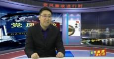 党风廉政进行时|2019-02-11