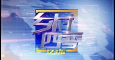 乡村四季12316 2019-02-20