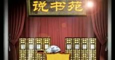 说书苑 2019-02-21