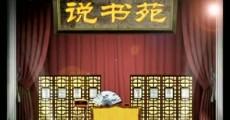 说书苑 2019-02-13