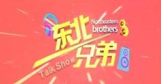 东北兄弟|2019-02-12
