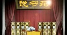 说书苑 2019-02-10