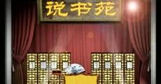 說書苑|2019-04-28