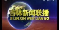 吉林新聞聯播_2019-06-30