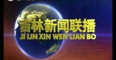 吉林新聞聯播_2019-06-27